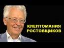 Валентин Катасонов Клептомания ростовщиков