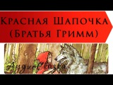 Красная Шапочка (Братья Гримм)  Аудиосказка