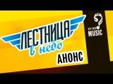 Лестница в небо 2017. Анонс грандиозного рок-концерта в Краснодаре | Ху из Music | Who is M...