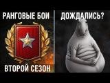 ДОЖДАЛИСЬ? Ранговые бои. Второй сезон, новые проблемы. #worldoftanks #wot #танки — [http://wot-vod.ru]