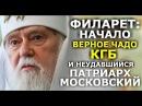 Как агент КГБ стал Патриархом Киевским и патриотом Украины Анисимов Таксюр ПРАВО НА ВЕРУ