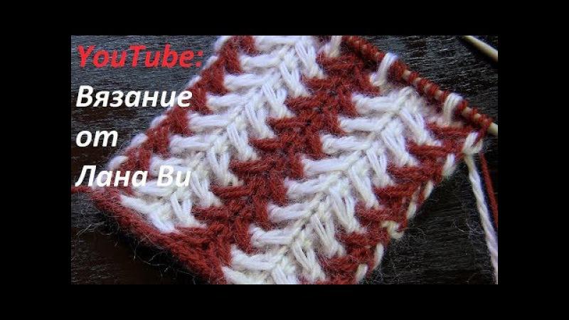 Вязание спицами: двухцветный узор спицами с вытянутыми петлями. Красивые узоры ...