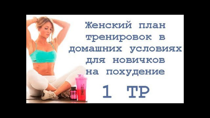 Упражнения похудеть в домашних условиях