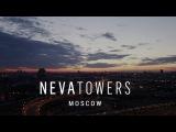 NEVA TOWERS #МоскваСити #MoscowCity