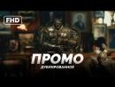 DUB | Промо: «Трансформеры 5׃ Последний рыцарь  Transformers: The Last Knight» 2017