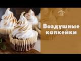 Капкейки с нежным кремом [sweet & flour]