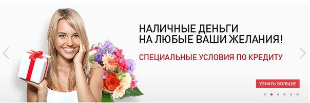 до 2 000 000 руб. 19,9% От вас только паспорт!  #кредит #помощь_в_