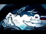 Песочная анимация «С Днём Российского флага!» (худ.Тори Воробьёва)