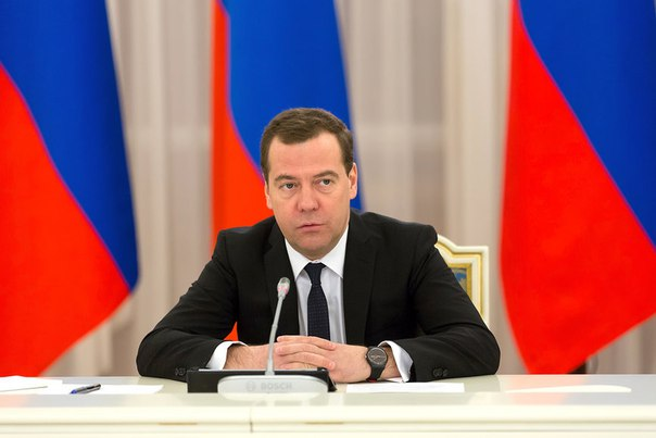 Премьер-министр России Дмитрий Медведев распорядился выделить из резер