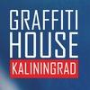 Краска для граффити Калининград купить баллончик