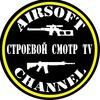 Строевой Смотр TV (Airsoft Channel)
