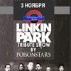 Linkin Park Show  3.11  Big Ben Club  Тверь