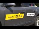 Сервис заказа такси Максим в Губкине