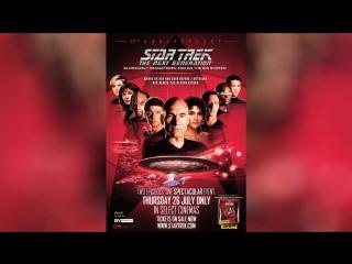 Звездный путь Следующее поколение (1987