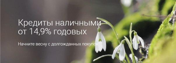- от 14,9% - Сумма до 750 000 рублей - Решение за 15 минут- От вас