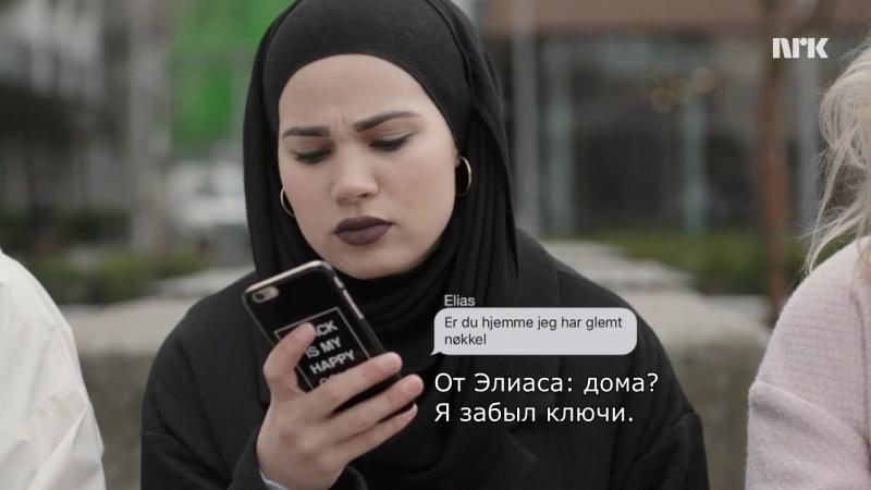 Сериал SKAM | СТЫД 4 сезон 1 серия