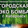 Городская ЭКОбомба г.Хабаровск