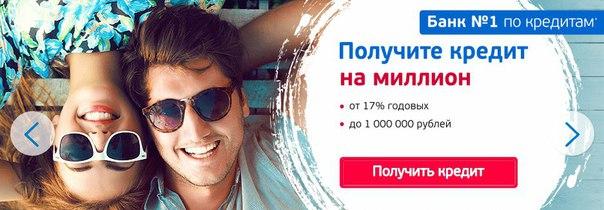 Кредитный лимит до 1 000 000 рублей Процентная ставка от 17 % годовых