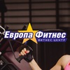 Фитнес-центр «ЕВРОПА-ФИТНЕС» Нижневартовск
