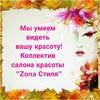 """Салон красоты """"ZONA Стиля"""""""