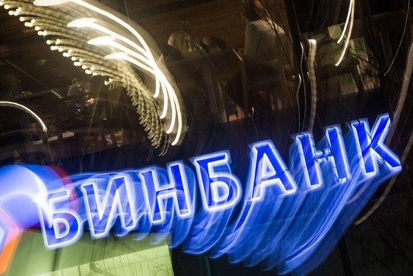 Бинбанк присоединят к «МДМ банку»Акционеры одобрили схему объединения