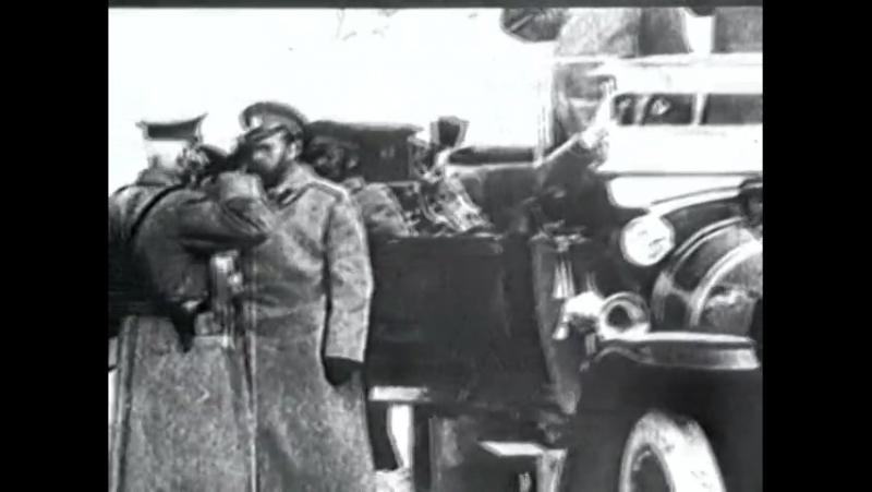 История России XX века. Верховный главнокомандующий- 20