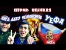 Пермь Великая Лига Алко Чемпионов