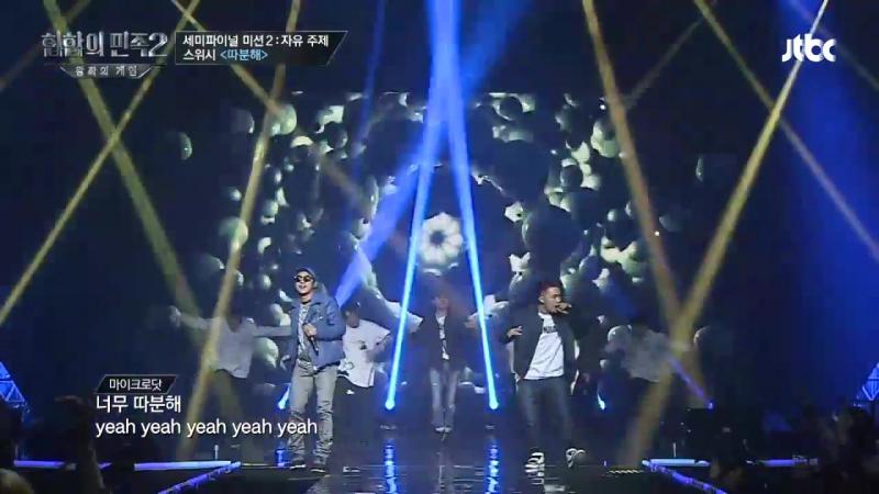 [PERF] SWISH TEAM × TEEN TOP (ChangJo) × A PINK (NamJoo) - 따분해 (YEAH) (17O1O3 JTBC