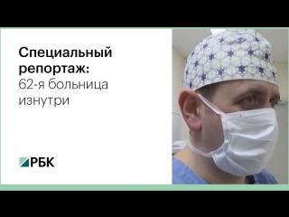 Специальный репортаж: 62-я больница изнутри