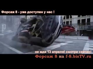 Форсаж 8 kino,Forsaj kino 8,Vin diesel fast furious 8,Фильм форсаж 8 смотреть на youtube,Форсаж 8 скачать фильм полный версия,См