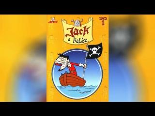 Бешеный Джек Пират (1998
