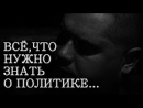 Тайные связи Власти и Оппозиции. Денис КЛИМОВ