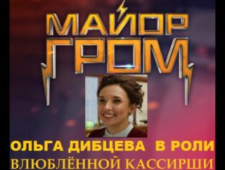Ольга Дибцева в роли влюблённой кассирши в фильме МАЙОР ГРОМ