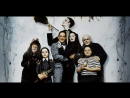Семейка Аддамс / The Addams Family. 1991. Перевод А. Михалев