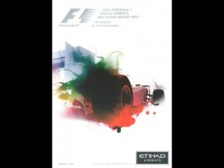 F1 2015. 19. Гран-При Абу-Даби, гонка