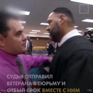 Судья вынес приговор и разделил его с заключённым