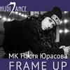 МК Насти Юрасовой в Минске. Frame Up Strip.