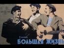Большая жизнь - Фрагмент (1939)