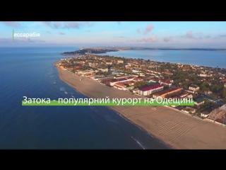 Проект Ukraїner показал Затоку с высоты птичьего полета