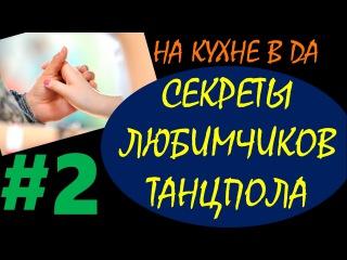 Куриное крылышко | 2 | Секреты Любимчиков Танцпола | Кизомба на кухне в DA Kizomba secrets