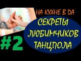 Куриное крылышко | #2 | Секреты Любимчиков Танцпола | Кизомба на кухне в DA Kizomba secrets
