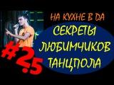 Секретное оружие | #2.5 |  Секреты Любимчиков Танцпола | Кизомба на кухне в DA Kizomba secrets