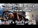 The Skid Factory 1UZ турбо в Ford Fairlane Серия 8 BMIRussian