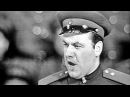 A soldier is always a soldier - Vadim Ruslanov and the Alexandrov Red Army Choir (1962)