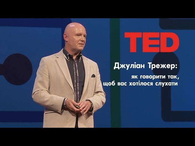 Як говорити так щоб вас хотілося слухати TED