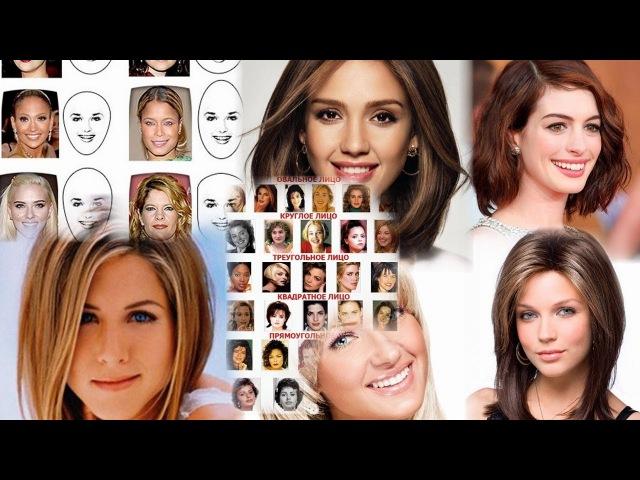 КАК ПОДОБРАТЬ СТРИЖКУ ПО ФОРМЕ ЛИЦА ФОТО: СОВЕТЫ СТИЛИСТА Выбор стрижки и причёски по типу лица…