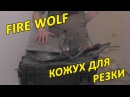Fire Wolf Кожух для резки и штробления на болгарку Обзор и мнение Дмитрия Павлова