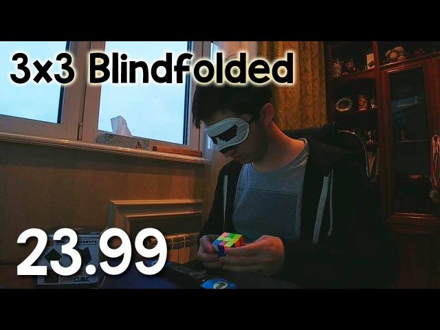 Rubik's Cube Blindfolded 23 99