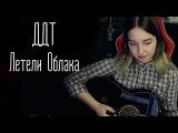 ДДТ - Летели Облака (Юля Кошкина cover)