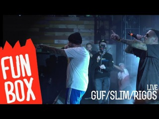 FUNBOX   LIVE GUF & SLIM x RIGOS -Домашняя